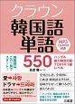 クラウン 韓国語単語550 ハングル能力検定5級・TOPIK1級レベル