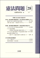 憲法問題 2017 (28)