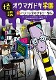 怪談・オウマガドキ学園<図書館版> パソコン室のサイバー魔人 (22)