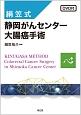 絹笠式 静岡がんセンター大腸癌手術 DVD付