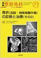 別冊 整形外科 骨折(四肢・脊椎脊髄外傷)の診断と治療2 (71)