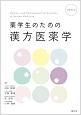 薬学生のための漢方医薬学<改訂第3版>
