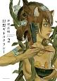 幻想ギネコクラシー (2)
