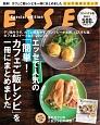 エッセで人気の「簡単!カフェご飯レシピ」を一冊にまとめました<コンパクト版> とっておきシリーズ