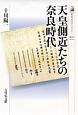 天皇側近たちの奈良時代 歴史文化ライブラリー447