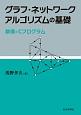 グラフ・ネットワークアルゴリズムの基礎 数理とCプログラム