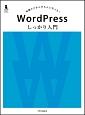WordPress しっかり入門