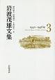 岩波茂雄文集 1942-1946 (3)
