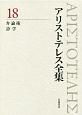 アリストテレス全集<新版> 弁論術 詩学 (18)