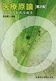 医療言論<第2版> いのち・自然治癒力