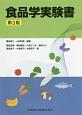 食品学実験書<第3版>