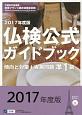実用フランス語技能検定試験 仏検公式ガイドブック 傾向と対策+実施問題 準1級 CD付 2017