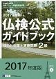 実用フランス語技能検定試験 仏検公式ガイドブック 傾向と対策+実施問題 2級 CD付 2017