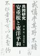 共同研究 安重根と東洋平和 東アジア平和のための越境的対話