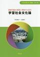 持続可能な地域と学校のための学習社会文化論 「ESDでひらく未来」シリーズ