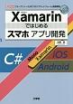 Xamarinではじめるスマホアプリ開発 「オープンソース」の「クロス・プラットフォーム」開