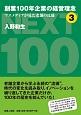 創業100年企業の経営理念 マスメディアが見た老舗の流儀 (3)