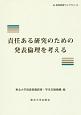 責任ある研究のための発表倫理を考える 高等教育ライブラリ11