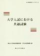 大学入試における共通試験 高等教育ライブラリ12