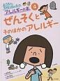 おうちで学校で役にたつアレルギーの本 ぜんそくとそのほかのアレルギー (4)