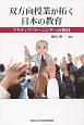 双方向授業が拓く日本の教育 アクティブ・ラーニングへの期待