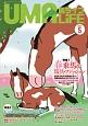 UMA LIFE 2017 特集1:春乗馬&馬具・ファッション 特集2:ビジネスパーソン馬に乗る! (5)