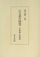 古文書の研究 料紙論・筆跡論