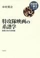 特攻隊映画の系譜学 敗戦日本の哀悼劇 戦争の経験を問う
