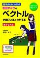 坂田アキラのベクトルが面白いほどわかる本 坂田アキラの理系シリーズ