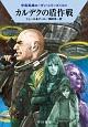 カルデクの盾作戦 宇宙英雄ローダン・シリーズ542