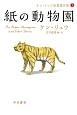紙の動物園 ケン・リュウ短篇傑作集1