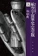 航空宇宙軍史<完全版> 終わりなき索敵 (5)