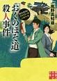 「おくのほそ道」殺人事件 歴史探偵・月村弘平の事件簿