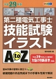 第二種電気工事士技能試験 イラストAtoZ 平成29年