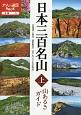 日本三百名山 山あるきガイド(上)