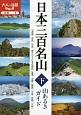日本三百名山 山あるきガイド(下)