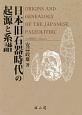 日本旧石器時代の起源と系譜
