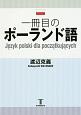 一冊目のポーランド語