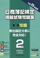 日商簿記検定 模擬試験問題集 2級 平成29年
