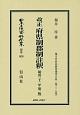 日本立法資料全集 別巻 改正 府県制郡制註釈<第2版> 明治32年 (1028)