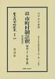 日本立法資料全集 別巻 参照比較 市町村制註釈 附 問答理由<第10版> 明治32年 (1029)