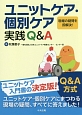 ユニットケア・個別ケア実践Q&A 現場の疑問を即解決!