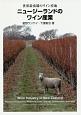 ニュージーランドのワイン産業 世界最南端のワイン産地
