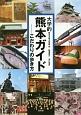 大学的熊本ガイド こだわりの歩き方