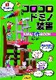 コロコロドミノ装置 Kids工作BOOK