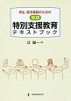 〈実践〉特別支援教育テキストブック 学生・若手教師のための