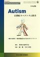 Autism 自閉症スペクトスラム障害 一般小児科医・療育関係者のためのガイドブック