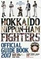 北海道日本ハムファイターズ オフィシャルガイドブック 2017