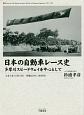 日本の自動車レース史 多摩川スピードウェイを中心として 大正4年(1915)-昭和25年(1950)