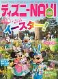 ディズニーNAVI 2017 イースターspecial 東京ディズニーリゾートのイースター!